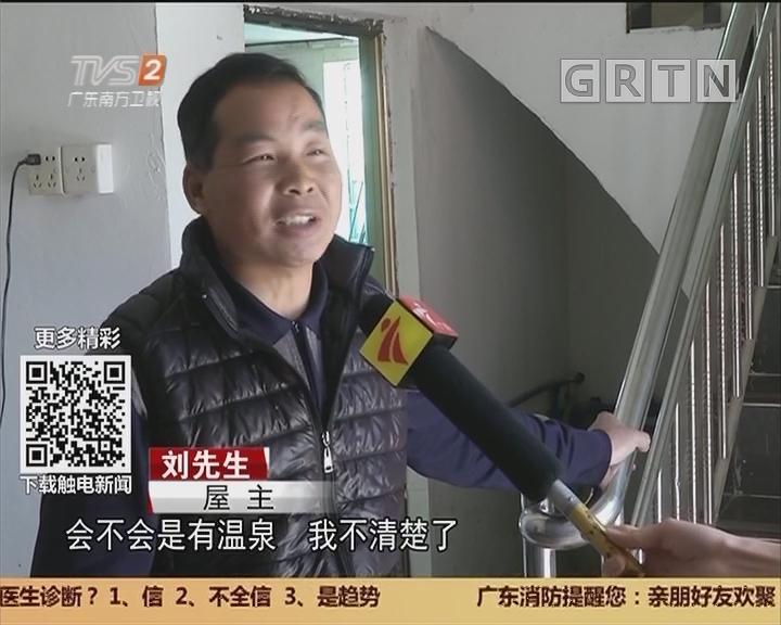 增城茅田村:客厅地板发烫 屋主:莫非有温泉?