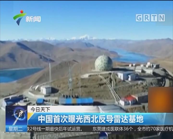 中国首次曝光西北反导雷达基地