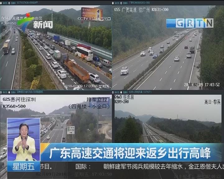 广东高速交通将迎来返乡出行高峰