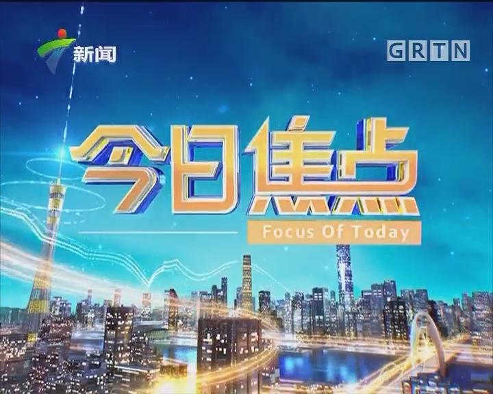 [2018-02-19]今日焦点:广州花城巡游:水族铜鼓侗族建筑 贵州花车有特色