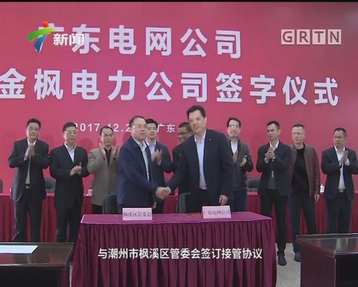 潮州:打造坚强电网 服务地方经济