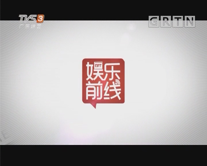 [2018-02-23]娱乐前线:娱乐圈青黄不接?杨幂 杨颖 关晓彤演技被诟病