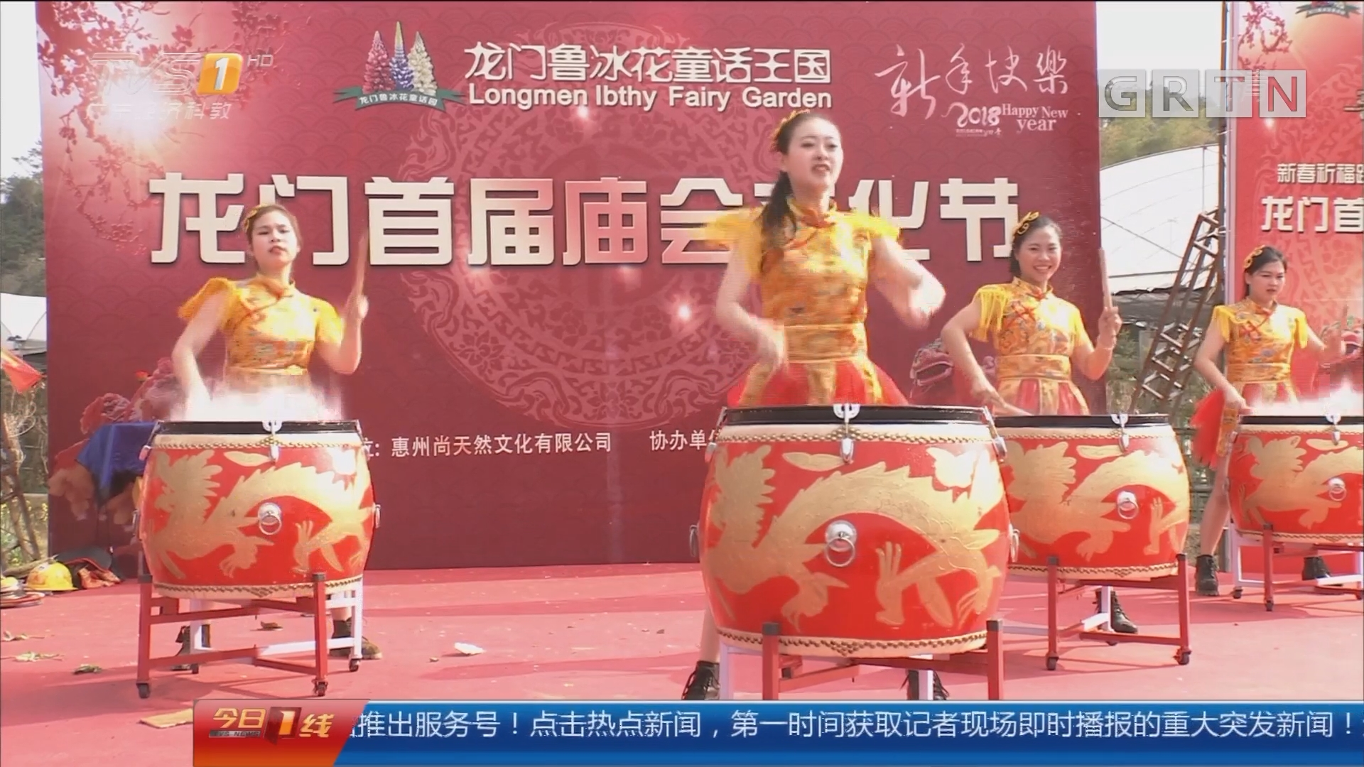 惠州龙门:新春祈福跃龙门 赏花品食逛庙会