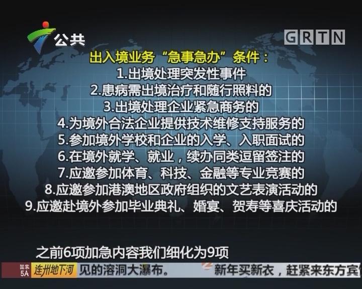 广州警方春节前 推出15项便民利民举措