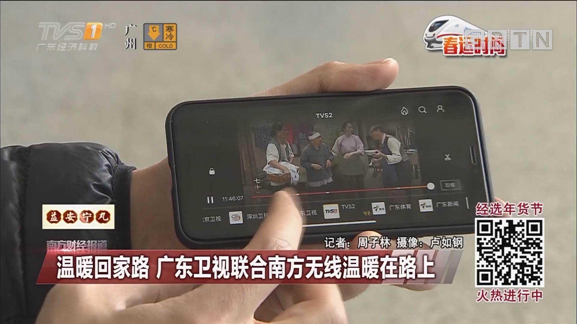 温暖回家路 广东卫视联合南方无线温暖在路上