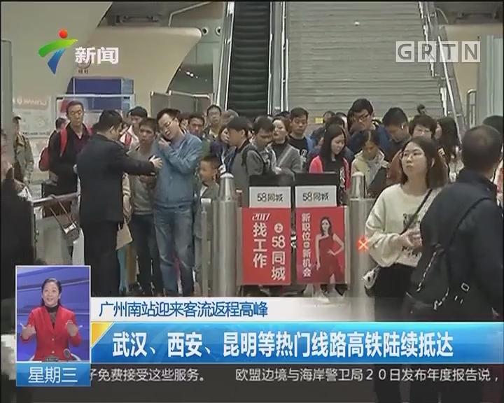 广州南站迎来客流返程高峰:武汉、西安、昆明等热门线路高铁陆续抵达