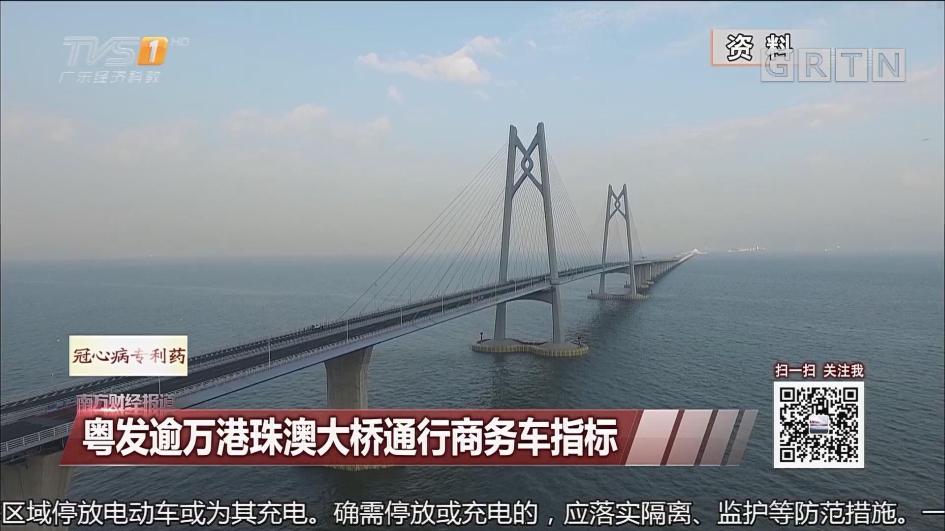 粤发逾万港珠澳大桥通行商务车指标