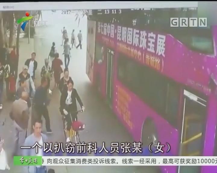警方打击偷盗团伙 一辆公交车竟有11个窃贼