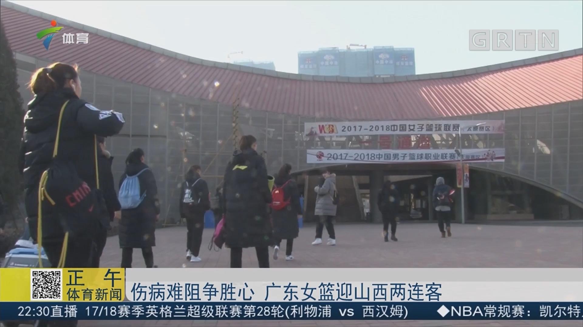 伤病难阻争胜心 广东女篮迎山西两连客