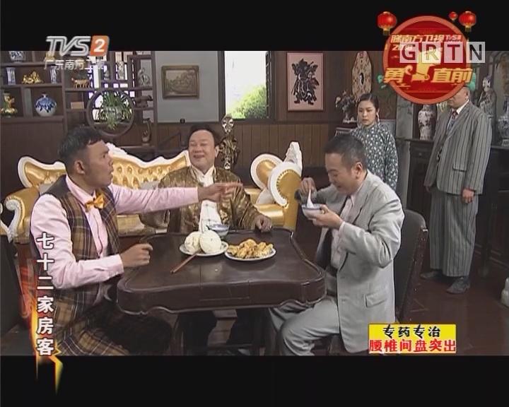 [2018-02-16]七十二家房客:门道(三)