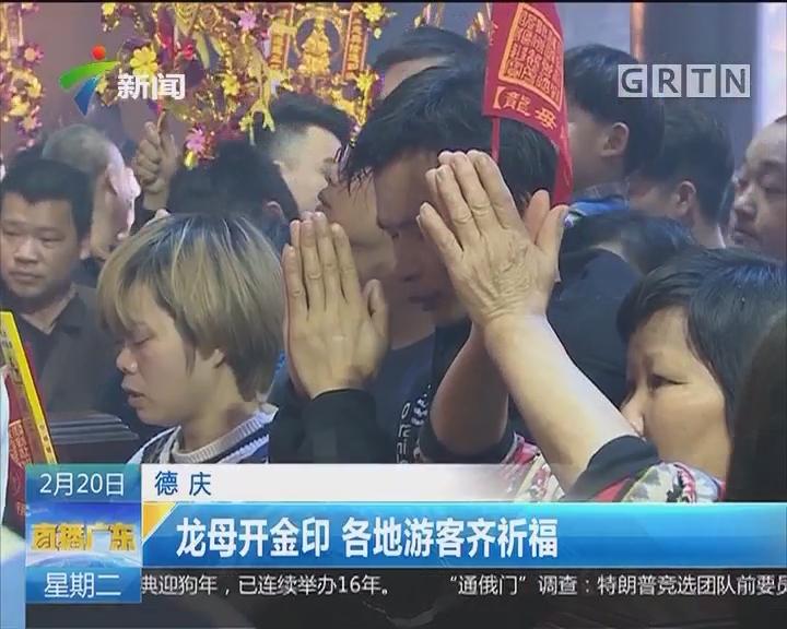 德庆:龙母开金印 各地游客齐祈福