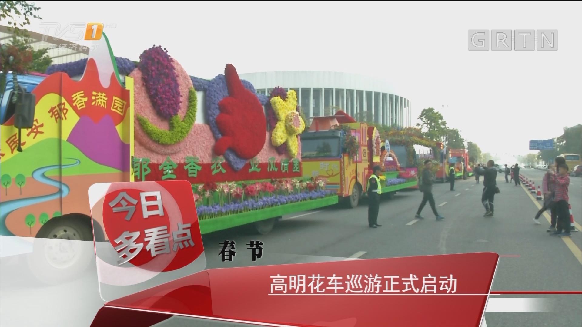 春节:高明花车巡游正式启动