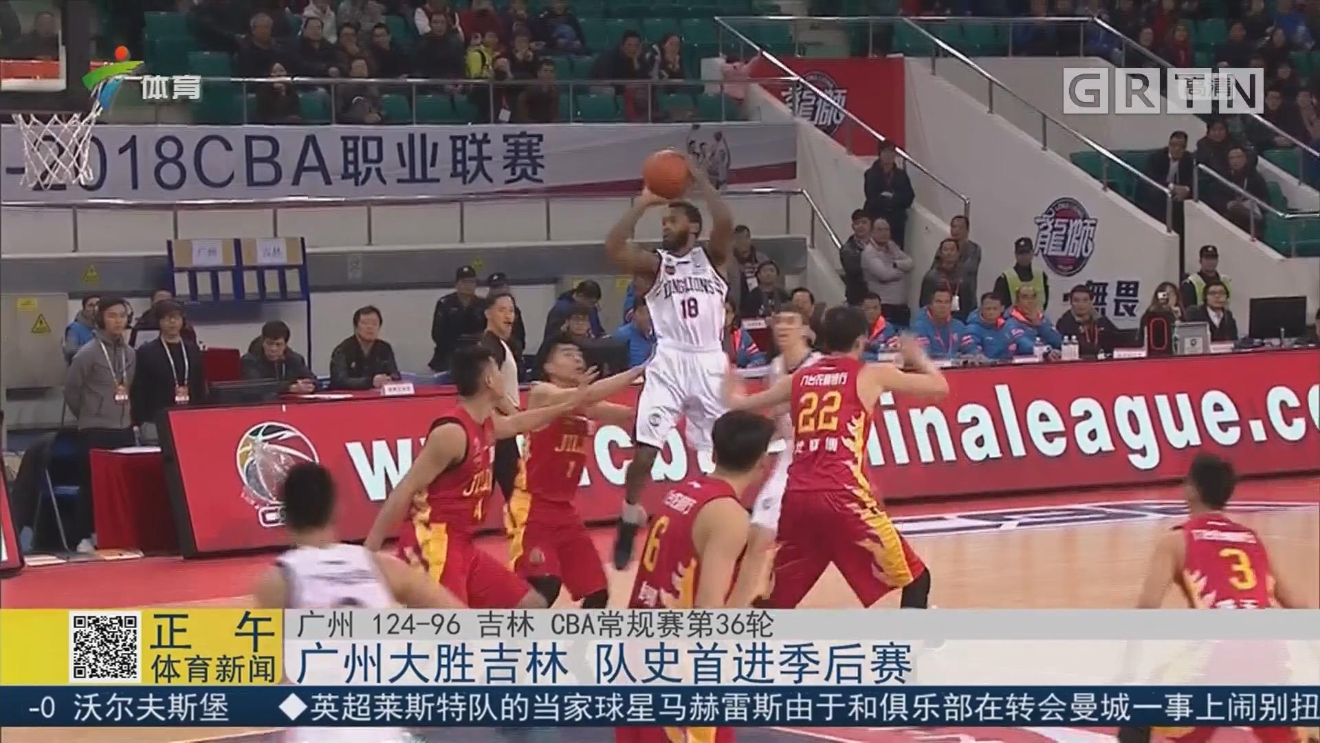 广州大胜吉林 队史首进季后赛