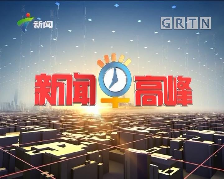 """[2018-02-27]新闻早高峰:广东各地举行""""南粤春暖""""招聘会"""