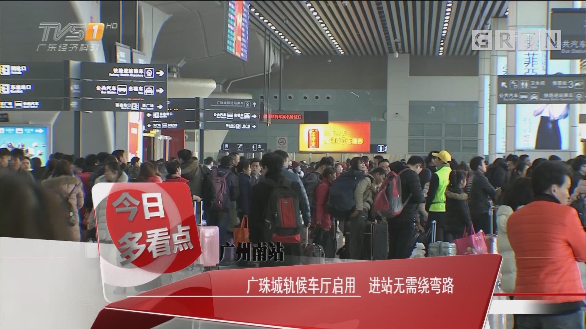 广州南站:广珠城轨候车厅启用 进站无需绕弯路