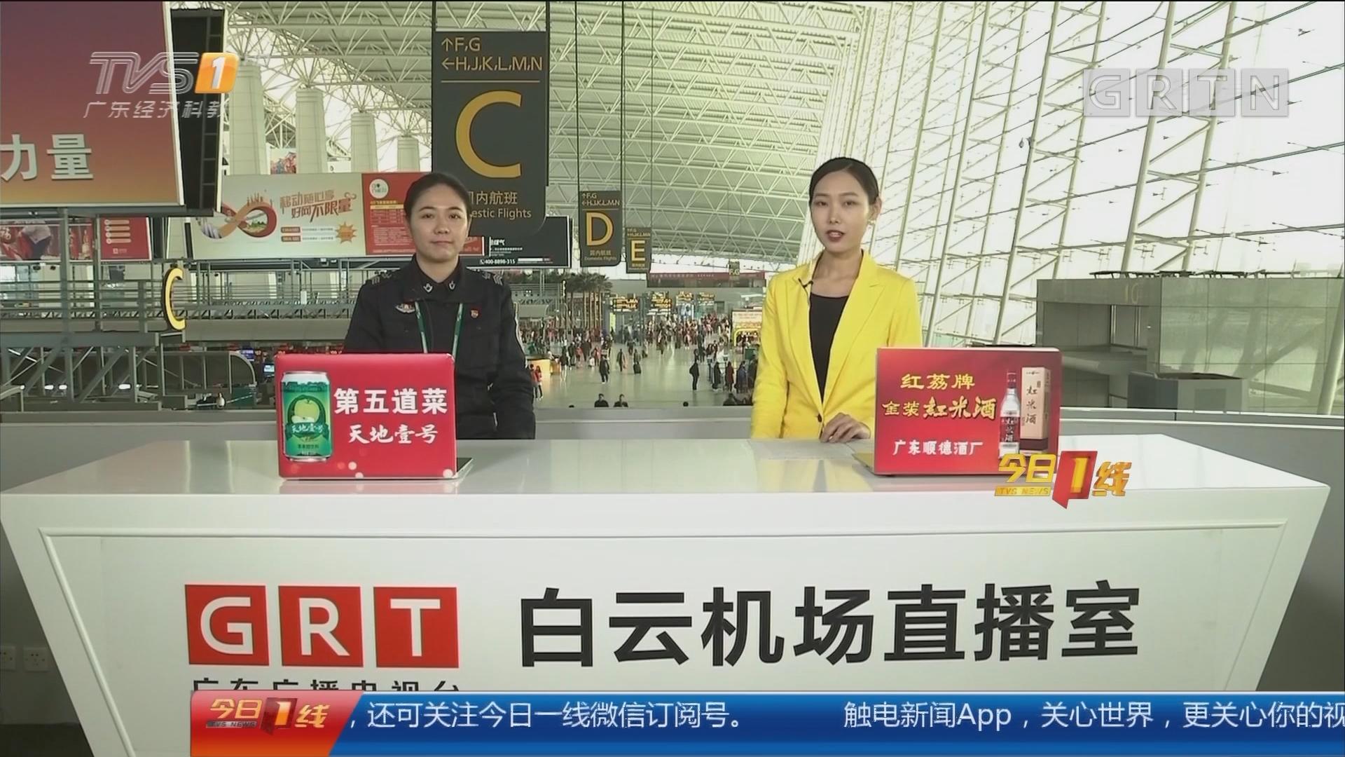 白云机场直播室:春运前十天 迎送旅客198.6万人