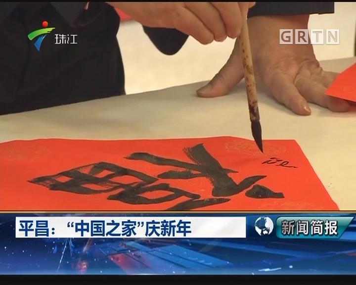 """平昌:""""中国之家""""庆新年"""