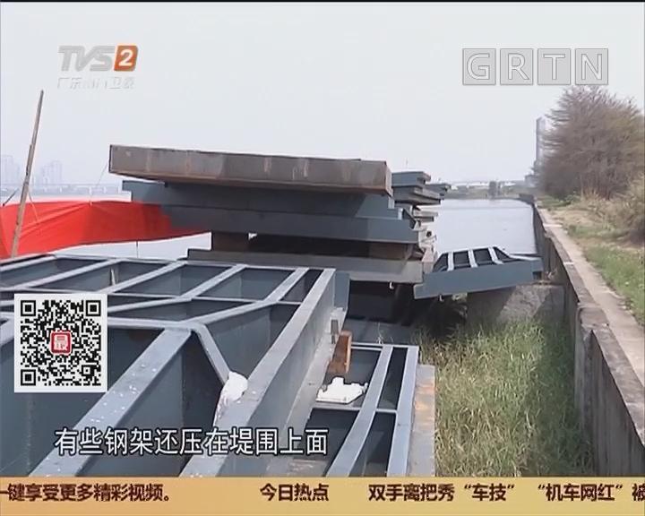 东莞:堤围堆钢材隐患大 水务局责令清理