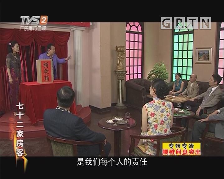 [2018-02-27]七十二家房客:无孔不入(下)