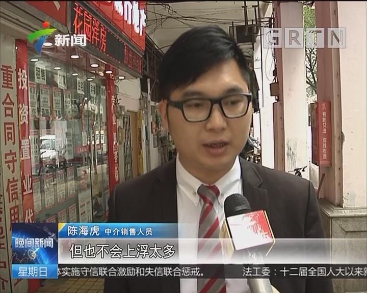 节后租房市场 广州:节后租房市场量价齐升