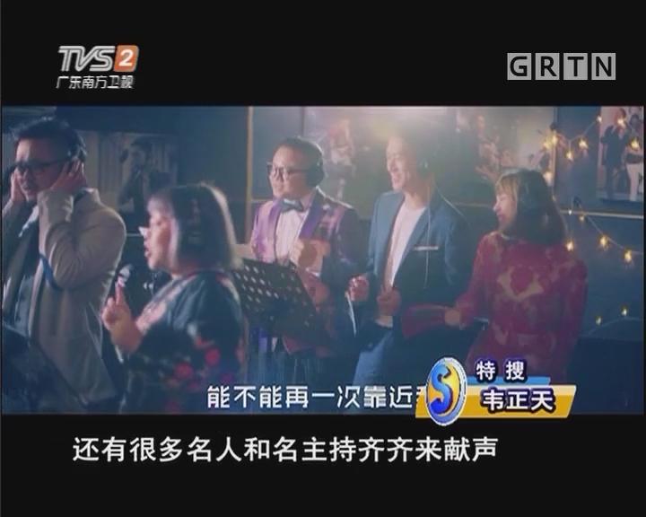 """""""特搜""""主持联袂武林宗师 玩转新春贺岁MV"""