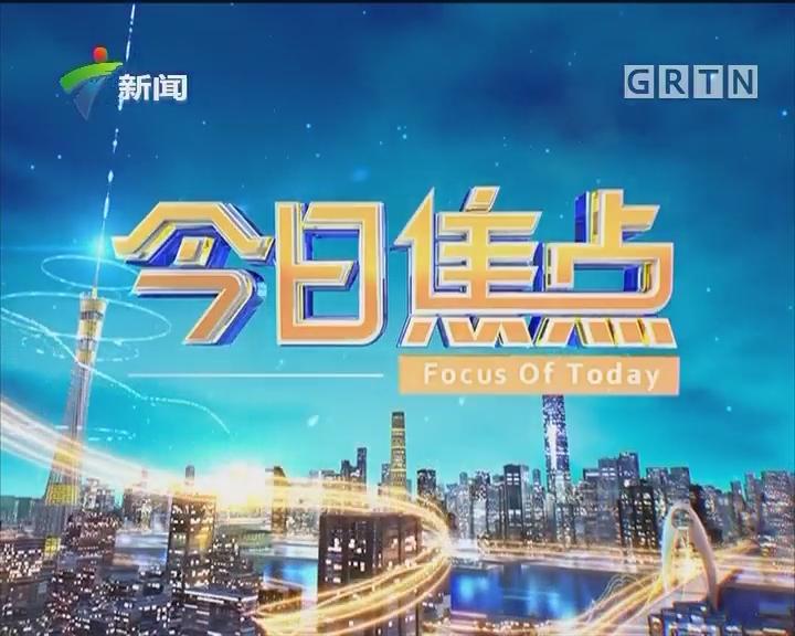 [2018-02-11]今日焦点:广东春运公路情况:开阳高速梁金山服务区车位饱和