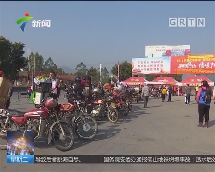 肇庆:国省道过境摩托12万辆 暖流行动温暖铁骑大军