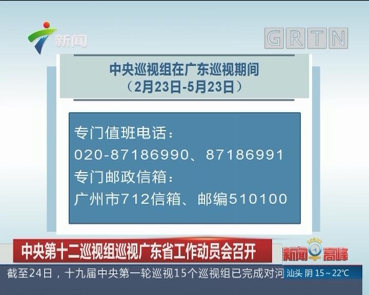 中央第十二巡视组巡视广东省工作动员会召开