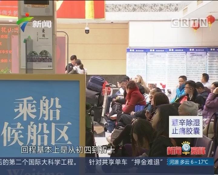 广东航运集团保障春运出行安全
