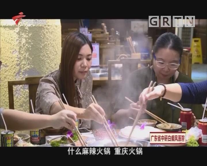四川重庆等地吃火锅有利于去湿气