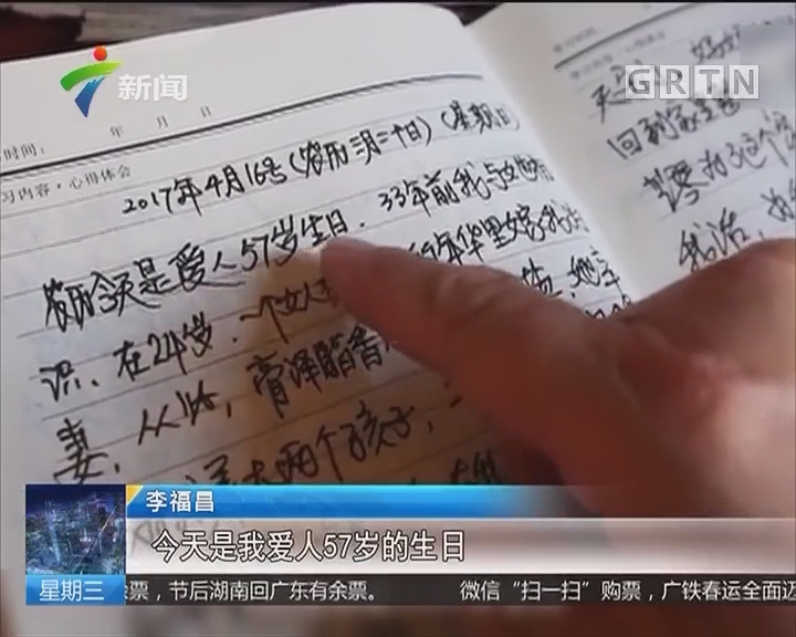 六旬老人30年写60本日记:把妻子当女儿养