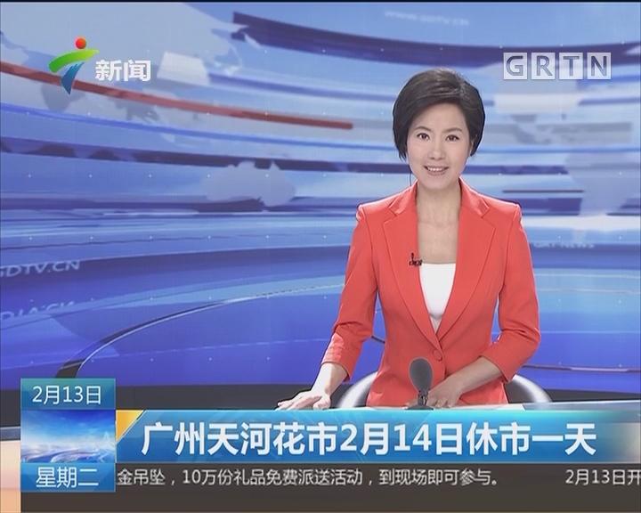 广州天河花市2月14日休市一天