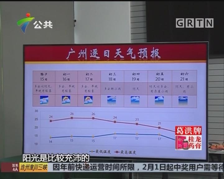 广州:春节天气晴好 最高气温将达26℃