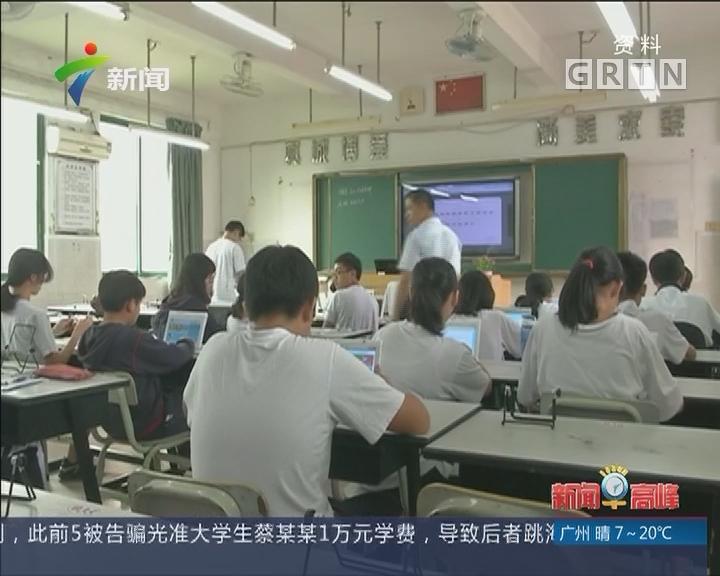 广州:今年将增加优质学位供给
