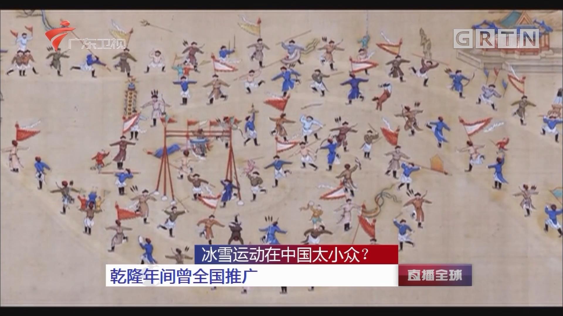 冰雪运动在中国太小众? 乾隆年间曾全国推广