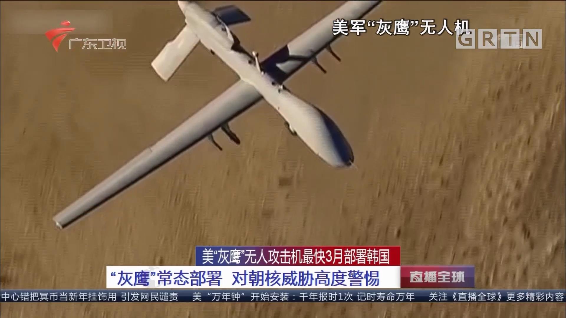"""美""""灰鹰""""无人攻击机最快3月部署韩国:""""灰鹰""""常态部署 对朝核威胁高度警惕"""