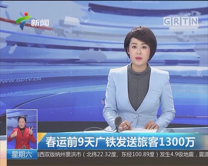 春运前9天广铁发送旅客1300万