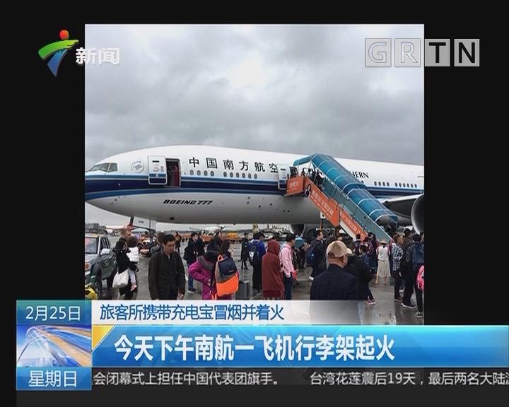 旅客所携带充电宝冒烟并着火:今天下午南航一飞机行李架起火
