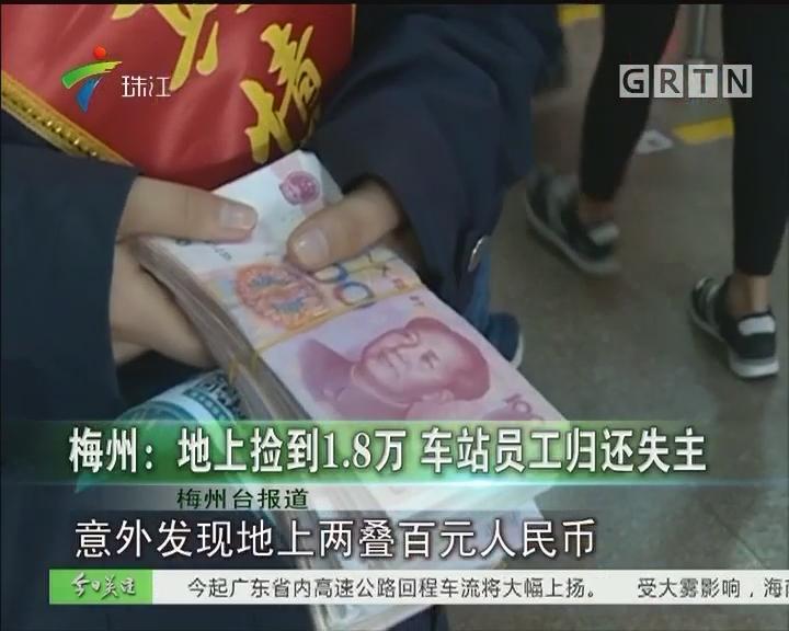 梅州:地上捡到1.8万 车站员工归还失主