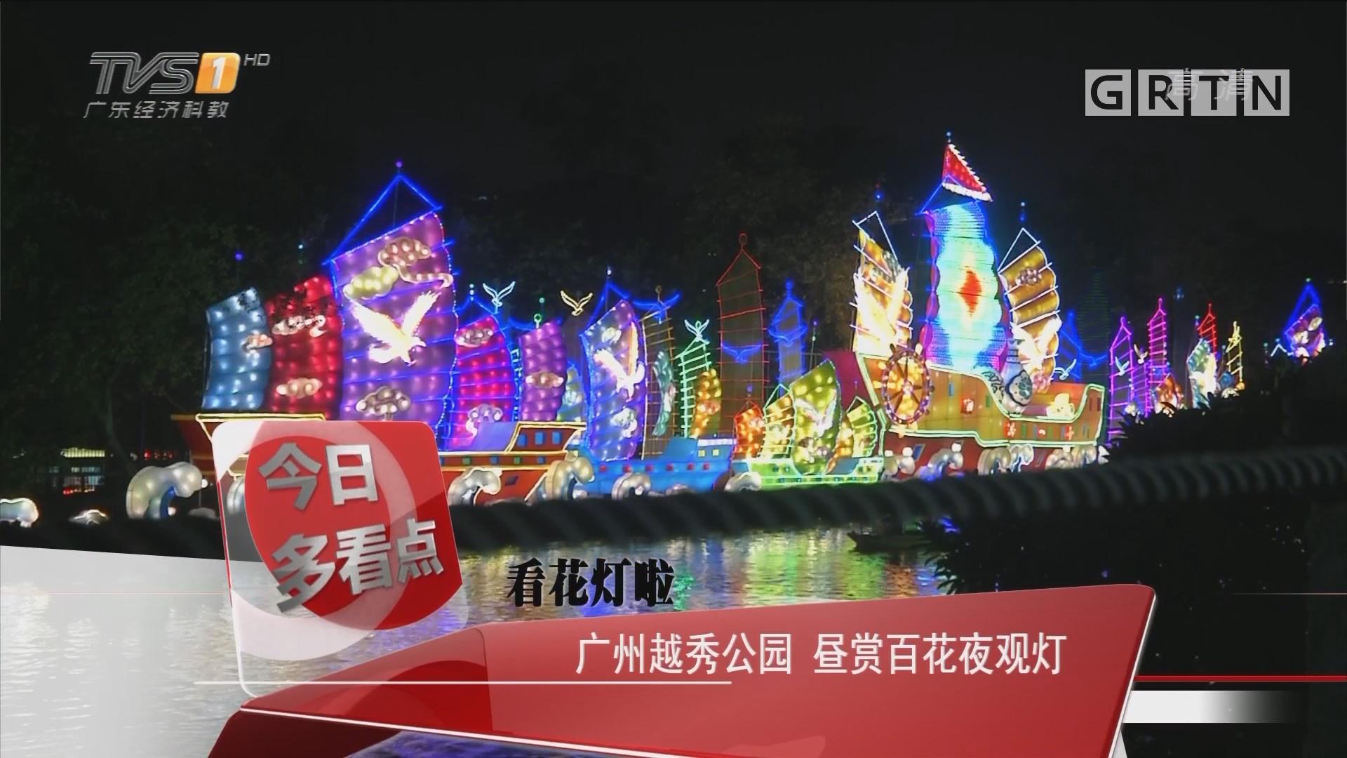 看花灯啦:广州越秀公园 昼赏百花夜观灯