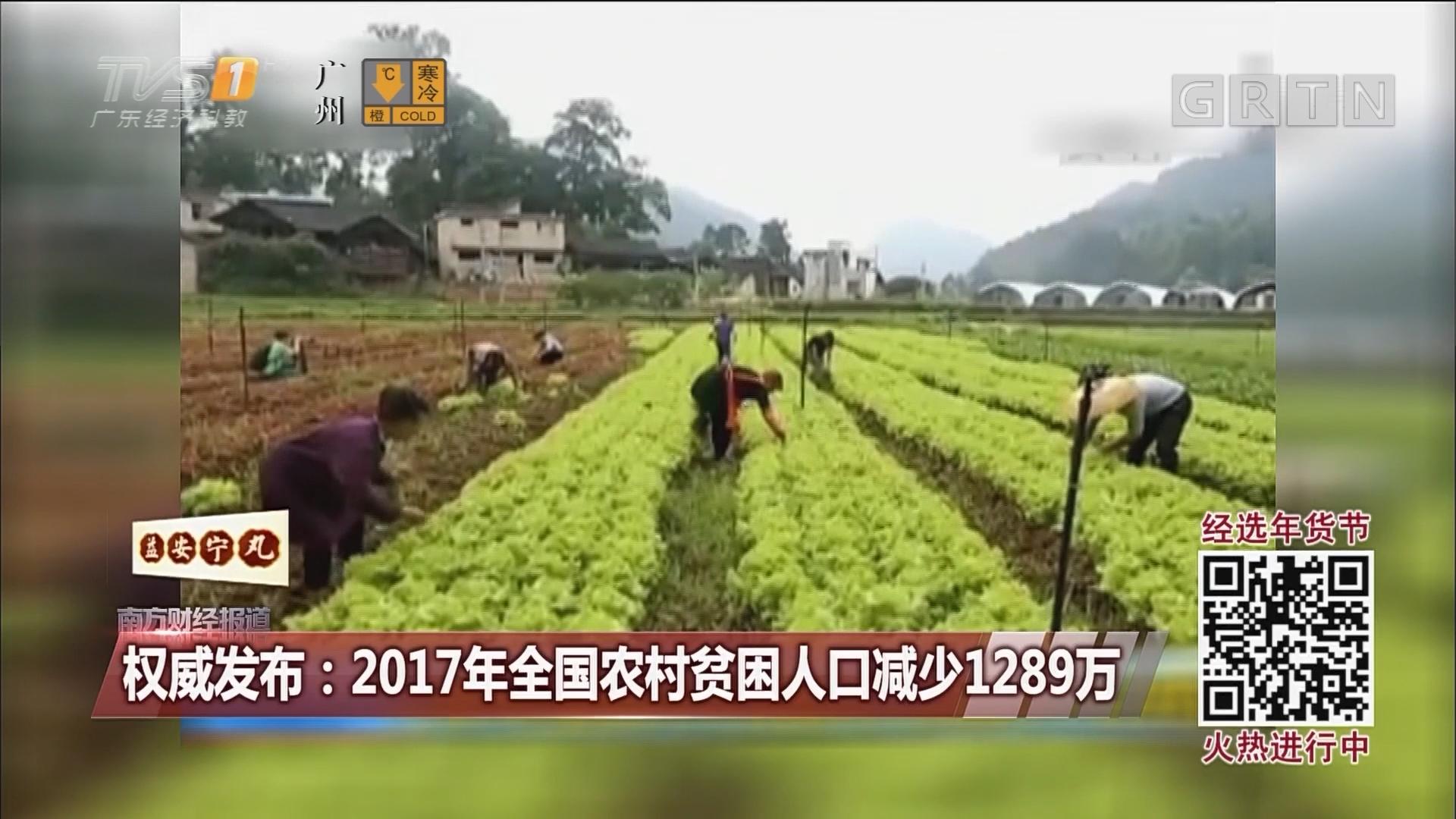权威发布:2017年全国农村贫困人口减少1289万