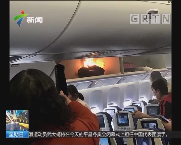 飞行安全:突发!南航一架客机行李架起火