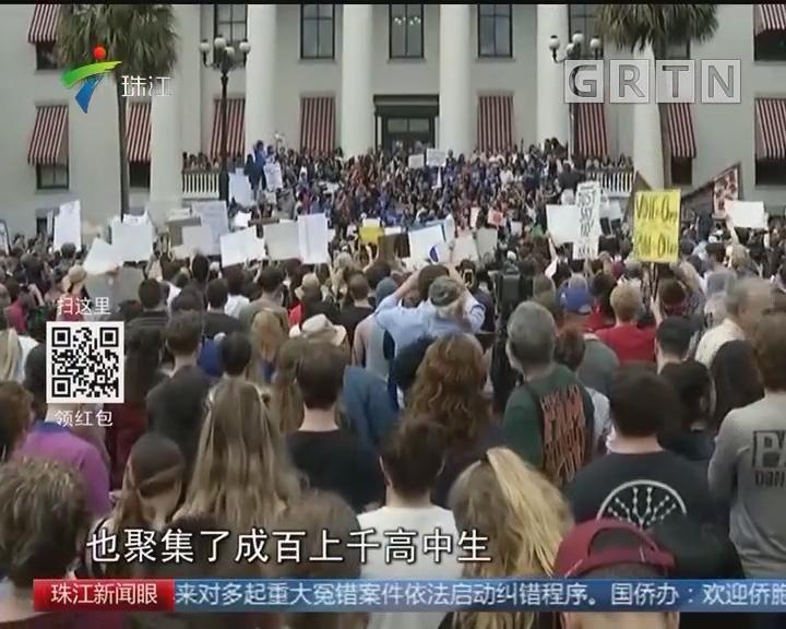 美国佛州高中生继续呼吁控枪