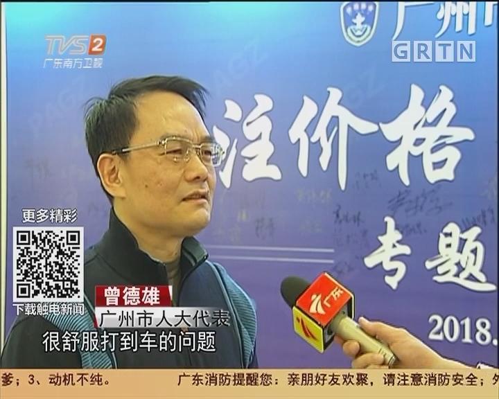 广州:出租车调价听证会下周二举行