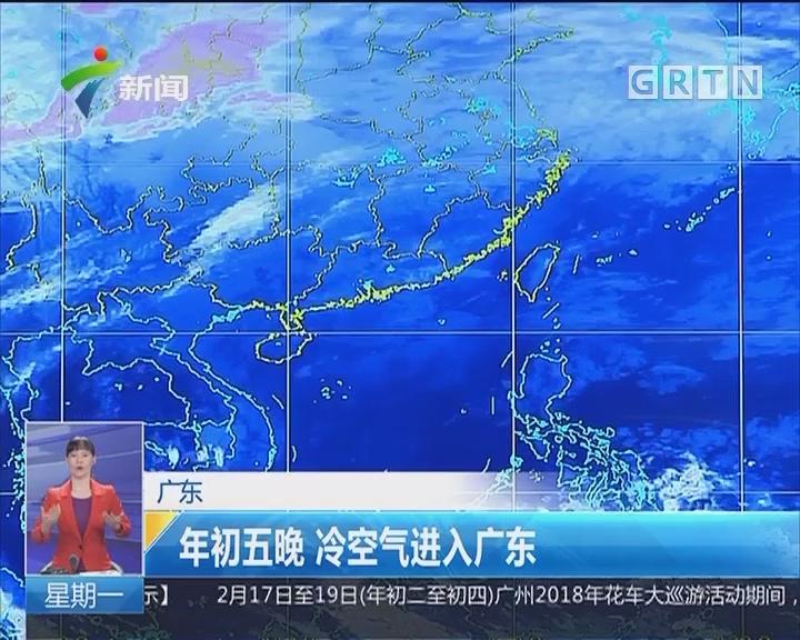 广东:春节假期前半段 气温暖和