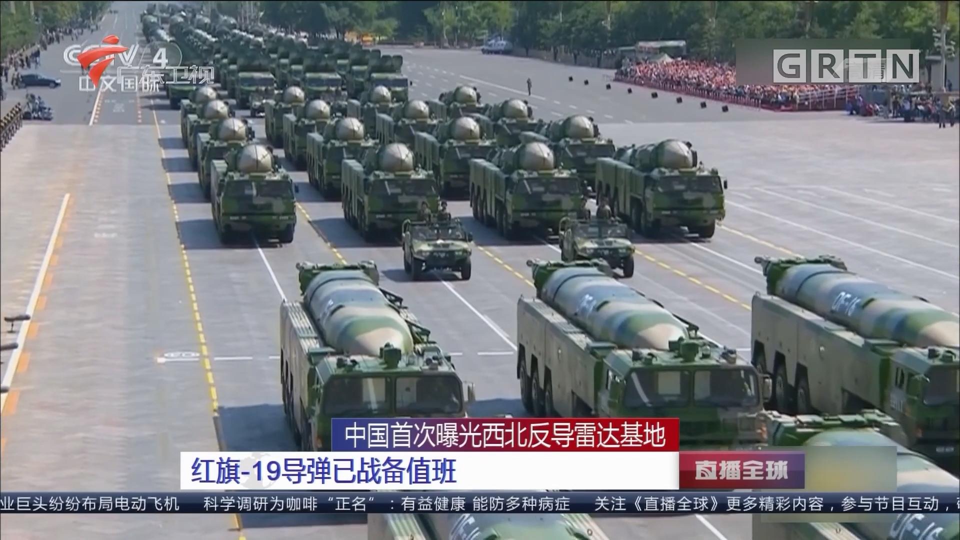 """中国首次曝光西北反导雷达基地:我国的""""金钟罩"""""""
