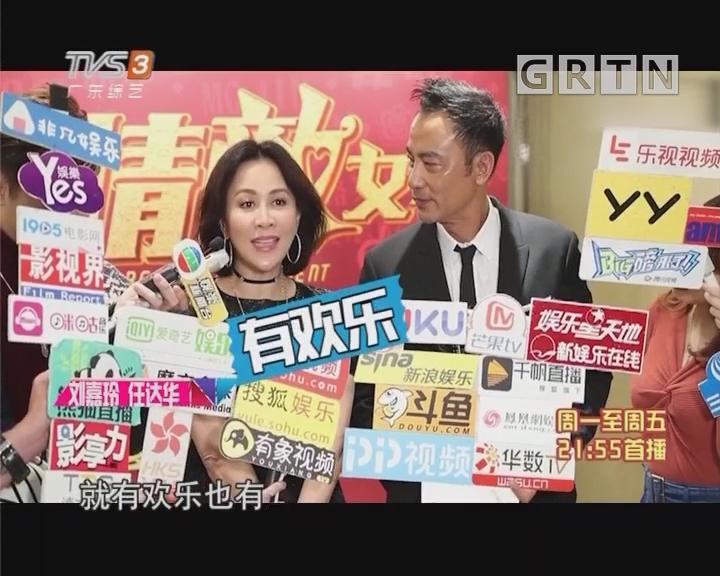刘嘉玲澄清与郑裕玲不和 贺岁片票房赢梁朝伟