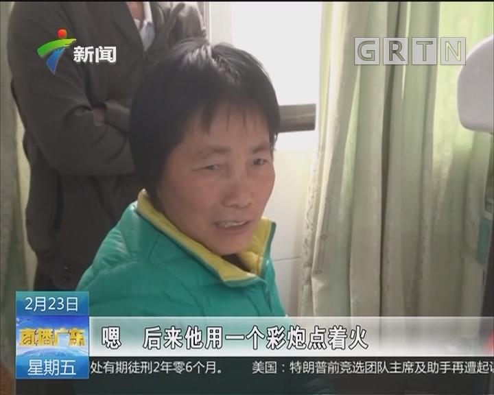 梅州:燃放烟花爆竹不慎 九岁男童被炸伤