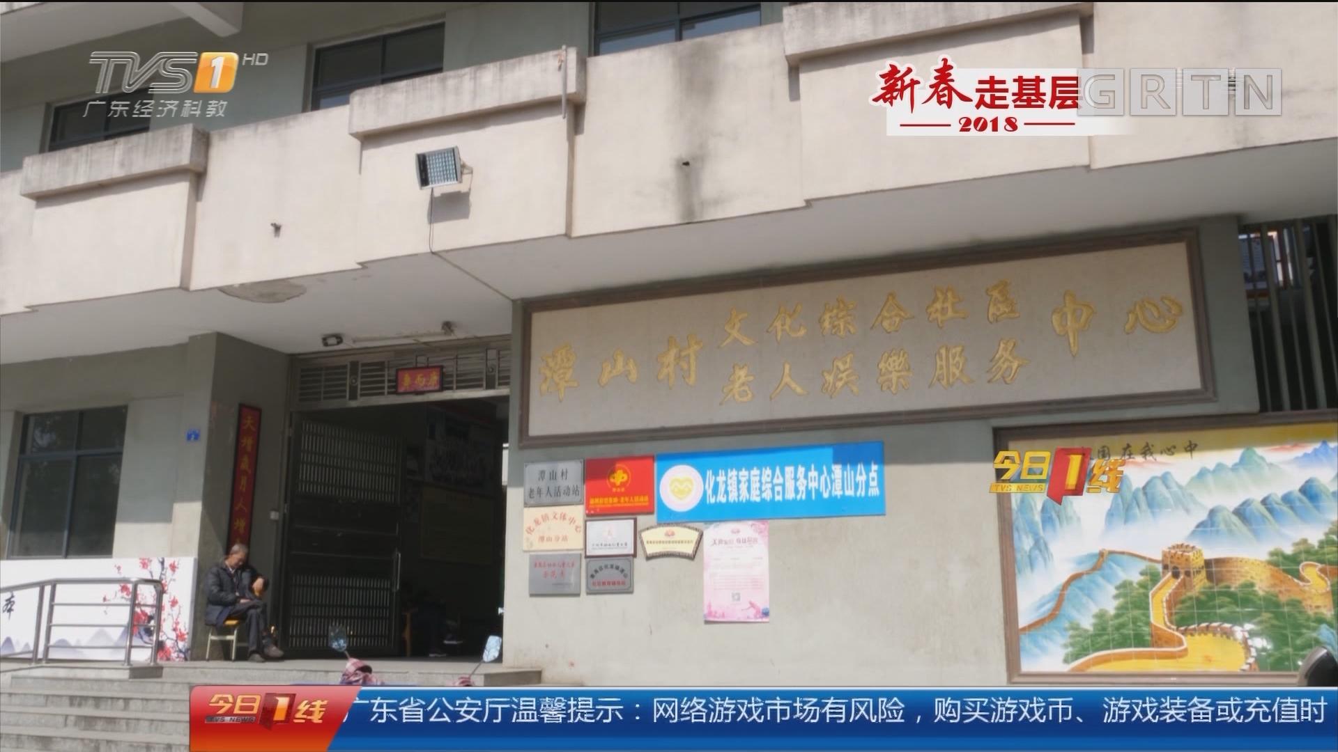 新春走基层:广东最美社区 番禺潭山村:依特色文化促社区和谐