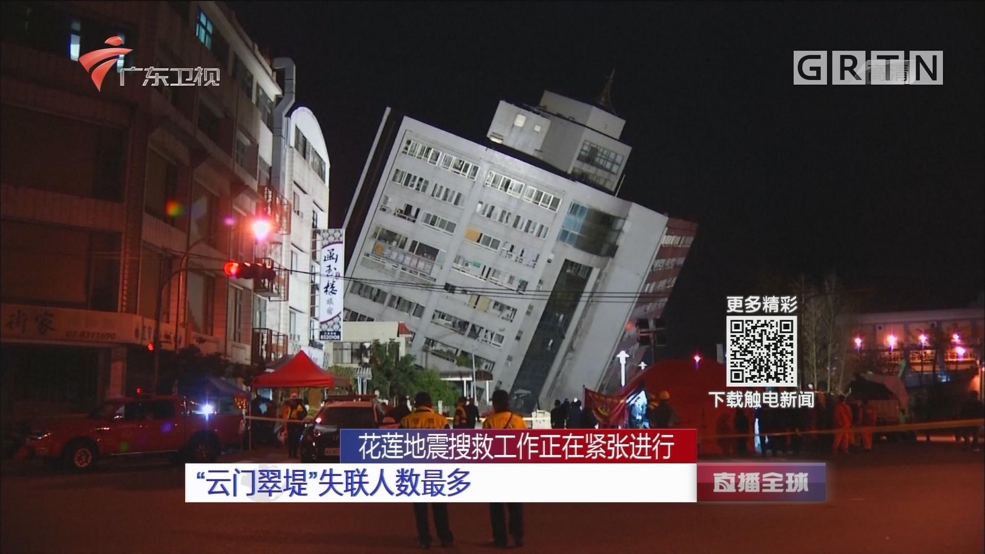 """花莲地震搜救工作正在紧张进行:""""云门翠堤""""失联人数最多"""